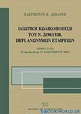 Ιδιωτική κωδικοποίηση του Ν. 2190/1920, περί ανωνύμων εταιρειών