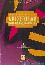 Αριστοτέλη Ηθικά Νικομάχεια και Πολιτικά Γ΄ λυκείου
