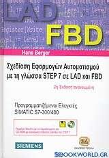 Σχεδίαση εφαρμογών αυτοματισμού με τη γλώσσα Step 7 σε LAD & FBD