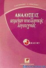 Αναλύσεις κειμένων νεοελληνικής λογοτεχνίας για την Γ΄ γυμνασίου