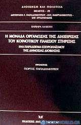 Η μονάδα οργάνωσης της διαχείρισης του κοινοτικού πλαισίου στήριξης