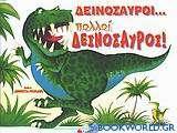 Δεινόσαυροι…πολλοί δεινόσαυροι!