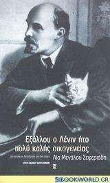 Εξάλλου ο Λένιν ήτο πολύ καλής οικογενείας...