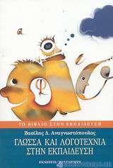 Γλώσσα και λογοτεχνία στην εκπαίδευση