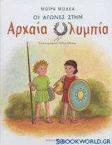 Οι αγώνες στην αρχαία Ολυμπία