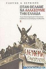 Όταν θέλαμε να αλλάξουμε την Ελλάδα