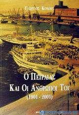 Ο Πειραιάς και οι άνθρωποί του 1901-2001