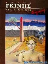 Άλκης Γκίνης ζωγραφική 45 χρόνια