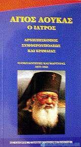 Ο Άγιος Λουκάς ο ιατρός και επίσκοπος από την Κριμαία