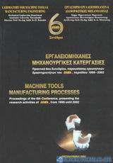 Εργαλειομηχανές, μηχανουργικές κατεργασίες