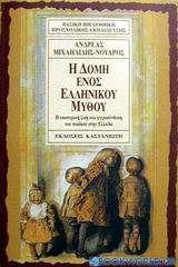 Η δομή ενός ελληνικού μύθου