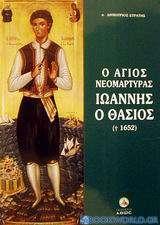 Ο Άγιος νεομάρτυρας Ιωάννης ο Θάσιος (+1652)