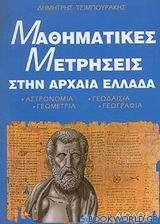 Μαθηματικές μετρήσεις στην Αρχαία Ελλάδα