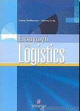 Εισαγωγή στα Logistics