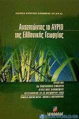 Αναζητώντας το αύριο της ελληνικής γεωργίας