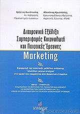 Διαχρονική εξέλιξη συμπεριφοράς καταναλωτή και ποιοτικές έρευνες marketing