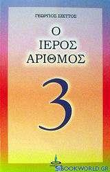 Ο ιερός αριθμός 3