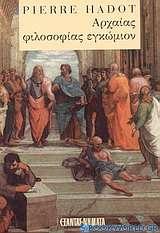 Αρχαίας φιλοσοφίας εγκώμιον
