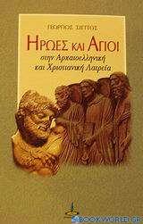Ήρωες και Άγιοι στην αρχαιοελληνική και χριστιανική λατρεία