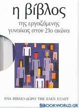 Η βίβλος της εργαζόμενης γυναίκας στον 21ο αιώνα