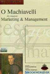 Ο Machiavelli στο σύγχρονο marketing και management