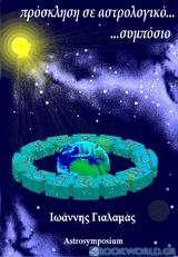 Πρόσκληση σε αστρολογικό συμπόσιο