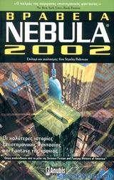 Βραβεία Nebula® 2002