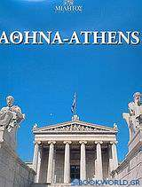 Αθήνα: Φωτογραφικό λεύκωμα