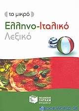 Το μικρό ελληνο-ιταλικό λεξικό