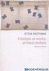 Η λογοτεχνία, μια σκανταλιά, μια διαφυγή ελευθερίας