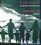 Ημερολόγιο 2003, άνθρωποι ως δένδρα περιπατούντες