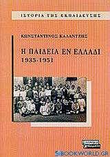 Η παιδεία εν Ελλάδι 1935-1951