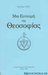 Μια επιτομή της θεοσοφίας