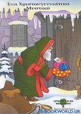 Ένα χριστουγεννιάτικο μυστικό