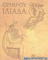 Ιλιάδα