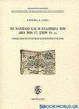 Το Ναύπλιο και η ενδοχώρα του από τον 17ο στον 18ο αι.