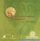 Η ιστορική διαδρομή της νομισματικής μονάδας στην Ελλάδα
