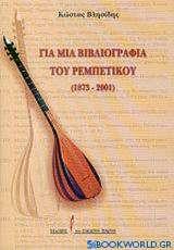 Για μια βιβλιογραφία του ρεμπέτικου 1873 - 2001