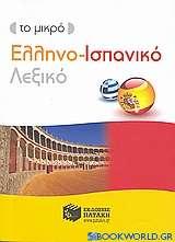 Το μικρό ελληνο-ισπανικό λεξικό