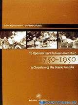 Το χρονικό των Ελλήνων στις Ινδίες 1750 - 1950