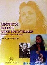 Απόρρητος φάκελος Αλίκη Βουγιουκλάκη