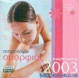Αστρολογία ομορφιάς, ημερολόγιο 2003
