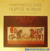 Ημερολόγιο 2003: Εικαστική αναφορά στον Ερωτόκριτο