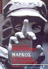 Μάρκος: η επανάσταση και οι καθρέφτες