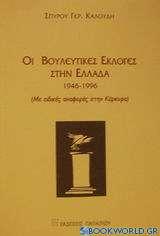 Οι βουλευτικές εκλογές στην Ελλάδα 1946-1996