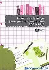 Σχολικό ημερολόγιο για τους μαθητές δημοτικού 2009 - 2010