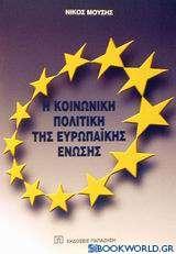 Η κοινωνική πολιτική της Ευρωπαϊκής Ένωσης