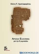 Αρχαία ελληνικά για την Α΄ γυμνασίου