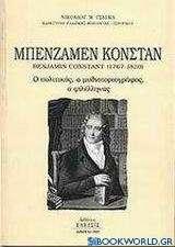 Μπενζαμέν Κονστάν 1767-1830
