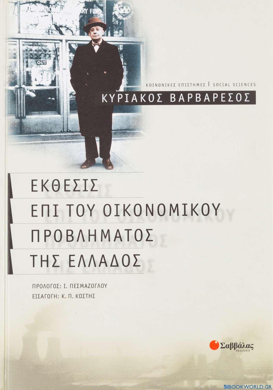 Έκθεσις επί του οικονομικού προβλήματος της Ελλάδος